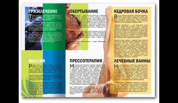 Дизайн листовок примеры