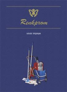 Обложка каталога предметов для уборки