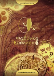 Обложка каталога часов