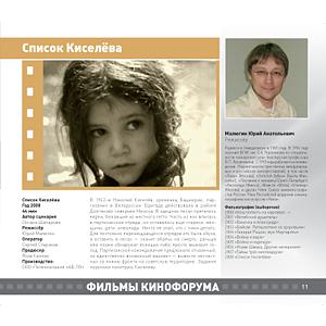Страница каталога кинофорума