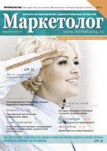 Журнал Маркетолог
