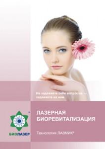 Буклет Биолазер