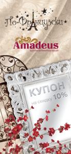 Купон амадеус