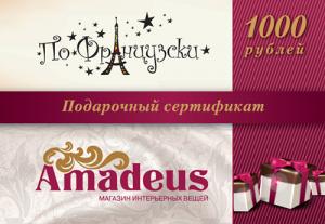 Сертификат Амадеус