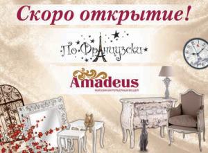 Листовка Амадеус