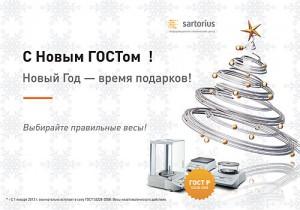 Открытка Sartorius