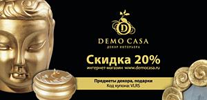 Купон Demo Casa