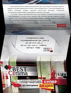 Буклет Best Cerama