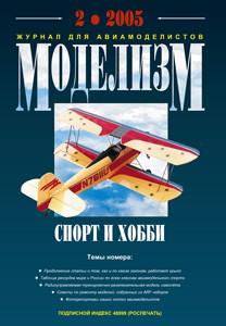 Моделизм