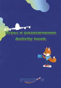 Буклет Аэрофлот