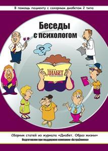 Диабет репринт