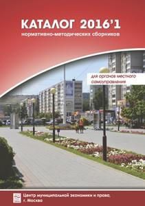 Центр муниципальной экономики и права