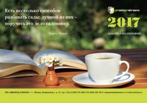 ProstoPrekrasno_квартальный_календарь