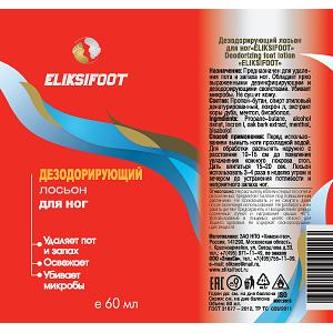 Этикетка EliksiFoot