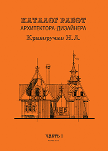 Архитектурный каталог-альбом